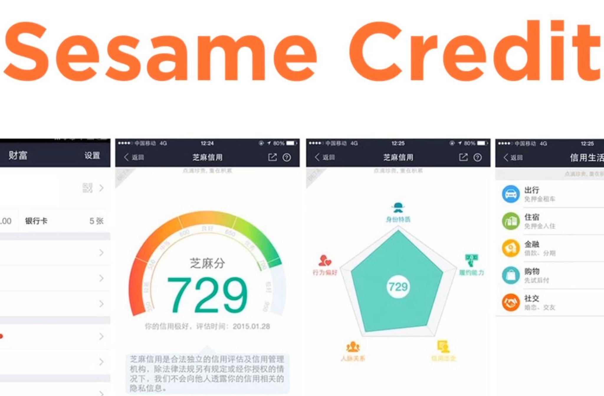 seasame_credit_app_.png